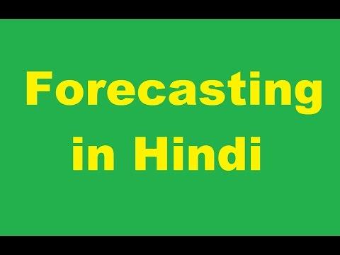 Forecasting in hindi Mechanical engineering in hindi