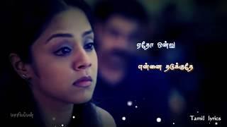 Download Mp3 Female Sad||uyirile Enathu Uyirile Tamil Lyrics Whatsapp Status|vettaiyaadu Vila