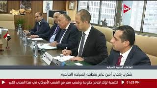 لقطات خاصة لـ ONLIVE   لقاء وزير الخارجية المصري مع أمين عام منظمة السياحة العالمية