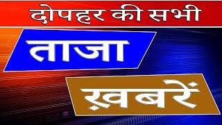 दोपहर की सभी ताजा ख़बरें 15.10.2018   Mid day news   Dophar ki taja khabren   Speed news   News24.