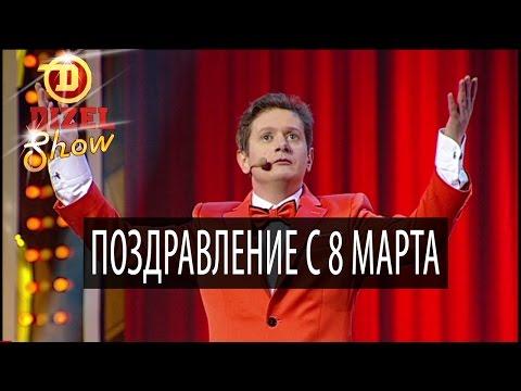 Поздравление с 8 марта: игра с залом от Евгения Сморигина — Дизель Шоу — выпуск 8, 11.03