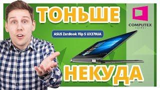 САМЫЙ ТОНКИЙ НОУТБУК? Asus Zenbook Flip S (UX370) ✔ Computex 2017