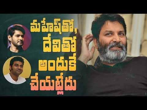 Trivikram on why he is not working with Mahesh Babu & Devi Sri Prasad