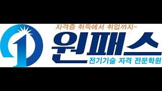 원패스전기학원]전기기능사 필기특강_설비2(3)