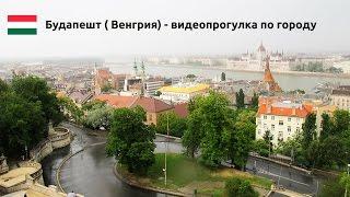 Будапешт, Венгрия - видео прогулка по городу(Основные достопримечательности города Будапешта в Венгрии - видео прогулка по городу. Что посмотреть в..., 2016-01-10T09:18:51.000Z)