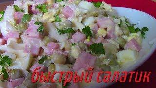Быстрый и Очень Вкусный салат к Ужину или на Праздник!