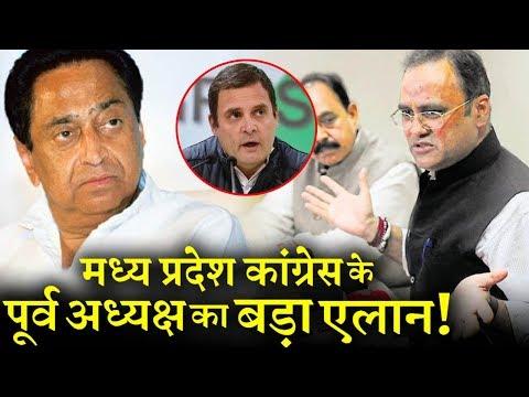 क्या MP कांग्रेस की कमान छिनने से नाराज हैं अरुण यादव ? INDIA NEWS VIRAL