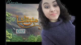 Ishq Tamasha | Ost | Hum Tv Drama | cover |#HanaSings 🇹🇳🇵🇰