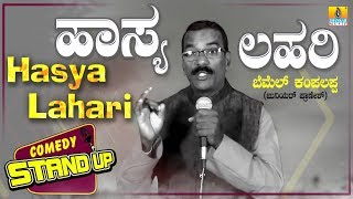 Hasya Lahari | Latest Comedy | BEML Kampalappa | Junior Pranesh | Best Jokes | Jhankar Music