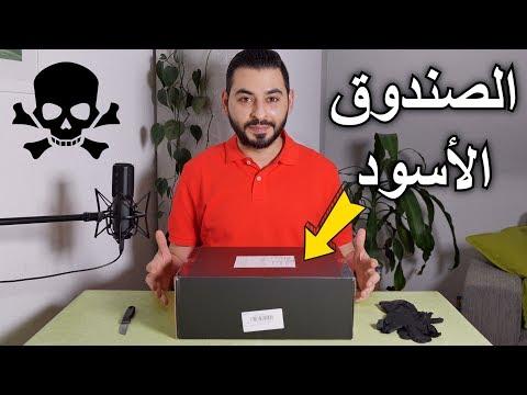 اشتريت الصندوق الأسود العشوائي | أغرب صندوق لن تصدق ماذا وجدت!؟