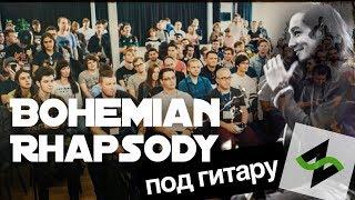 Богемская Рапсодия под гитару толпой [Нескучный Саунд и подщипчики]