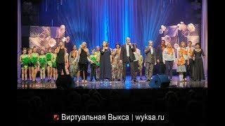 Открытие 90-го творческого сезона в в ДК им. И.И. Лепсе