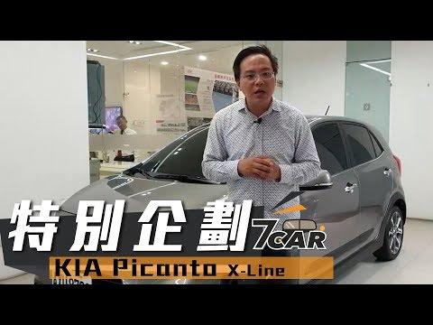 【Picanto長測#1】Kia Picanto X-Line長測啟動|小七牽新車!