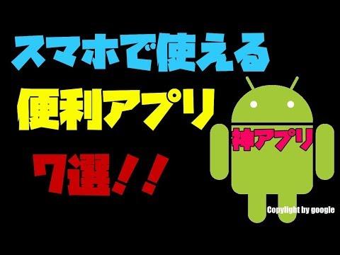 【Android】 スマホに入れておくと便利になるアプリ 7選 解説 【アレッサ】
