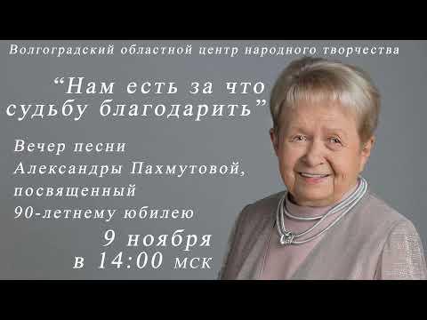 Праздничный концерт посвященный юбилею Александры Пахмутовой