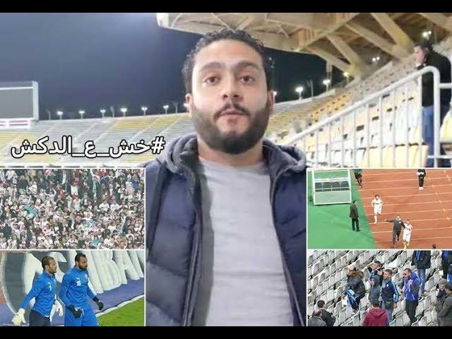 دوت مصر   الدكش يكشف ما فعله محمد إبراهيم مع مشجع ورد فعل طنجة بعد الهزيمة