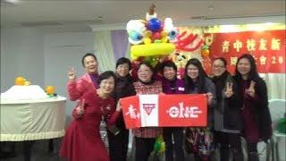 Publication Date: 2018-03-11 | Video Title: 青中校友2018新春團拜