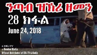 ERi-TV, Eritrea - Drama Series: nTab zKri Zemen - ንጣብ ዝኽሪ ዘመን - part XXVIII - 28 ክፋል, June 24, 2018