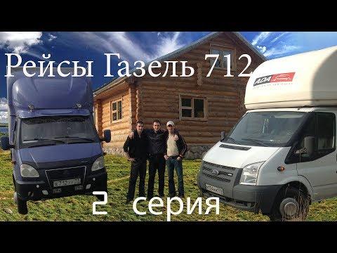 Рейсы Газель 712. серия 2. Рейс Питер-Браслав.