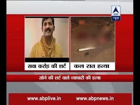 Pune's 'Gold Man' Datta Phuge murdered