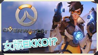 Overwatch : 女版EKKO!? 時空轉移!