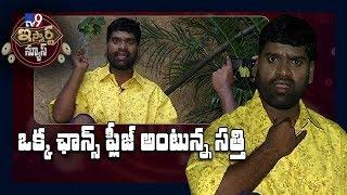 ఒక్క ఛాన్స్ ప్లీజ్ అంటున్న సత్తి  : iSmart Sathi 'King Of Comedy' special - TV9