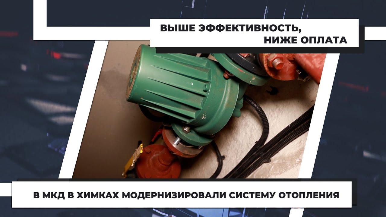 Управляющая компания «Жилищник» модернизовали центральное отопление. 03.02.2021
