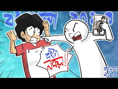 Watch This Before Going To BOI MELA   অমর একুশে বইমেলা ২০২০   A Cartoon Vlog By Antik Mahmud