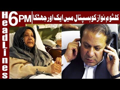 Appealed for exemption to meet Kulsoom Nawaz - Headlines 6 PM - 22 March 2018 - Express News