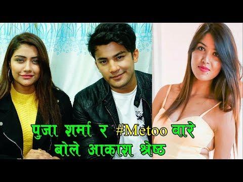 पुजा शर्मा र #MeToo वारे बोले AAKASH SHRESTHA | with AASHMA GIRI | DREAM GIRL promotion