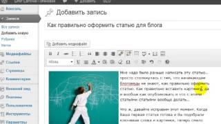 Как опубликовать первую статью в блог(http://BloggerPlus.ru Просто столкнулась с тем, что начинающие блоговеды не знают, как правильно оформить статью...., 2013-01-07T14:54:45.000Z)
