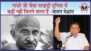 गांधी जी जैसा पाखंड़ी दुनिया में कोई और नहीं था?—मा.वामन मेश्राम