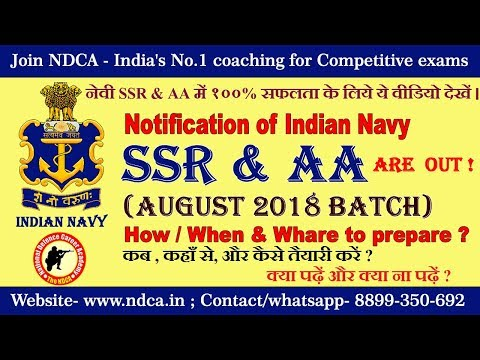 Notification of SSR & AA -2018 is out !