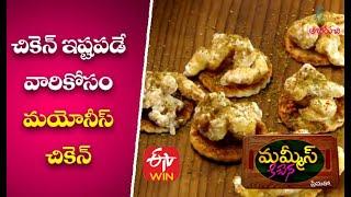 Mayonnaise Chicken  Mummy&#39s Kitchen  ETV Abhiruchi