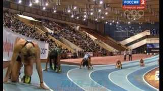 400м Финал Б - Женщины - Русская зима 2014