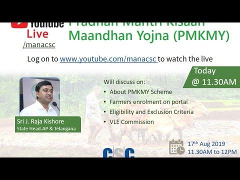 Repeat CSC Live on PMKMY Scheme through CSCs   VLE   Farmers