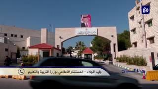 وليد الجلاد - إستعدادات وزارة التربية والتعليم لإمتحانات التوجيهي