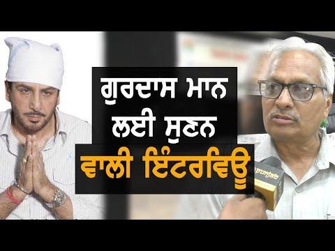 Gurdas Maan ਲਈ ਸੁਣਨ ਵਾਲੀ Interview | TV Punjab