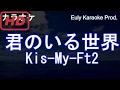 「君のいる世界」Kis-My-Ft2 [カラオケメロ無,オフボーカル karaoke](歌詞付きフル)