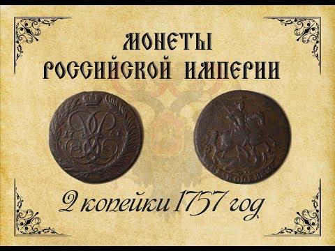Монеты Российской Империи. 2 копейки 1757 года.
