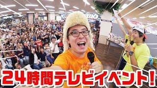 瀬戸弘司&Kazuが地球を救う!24時間テレビイベントの様子!