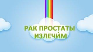 Лечение рака простаты. История Василия(, 2015-05-23T10:45:15.000Z)