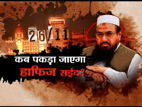 ABP News Special l Six years after horrifying 26/11 attacks l No trace of Hafiz Saeed