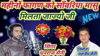 राजस्थानी न्यू सॉन्ग 2019 (महीनो फागण को सांवरिया मासू मिलता जा्ज्यो जी) गायक धनराज सैनीmo9929751049