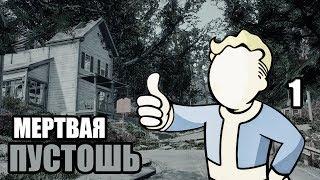 Fallout 4 PILGRIM 1 МЕРТВАЯ ПУСТОШЬ