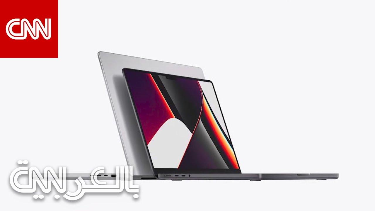 آبل تعيد بعض ميزات MacBook Pro القديمة.. ما هي؟  - نشر قبل 3 ساعة