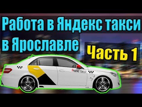 РАБОТА В ЧУЖОМ ГОРОДЕ. ЯРОСЛАВЛЬ.  Яндекс такси.