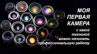 Уроки по фотографии Дмитрия Матющенко. Теоретическая часть. Выбор Техники.