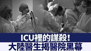 ICU裡的謀殺!中國醫師揭醫院黑幕|新唐人亞太電視|20200405