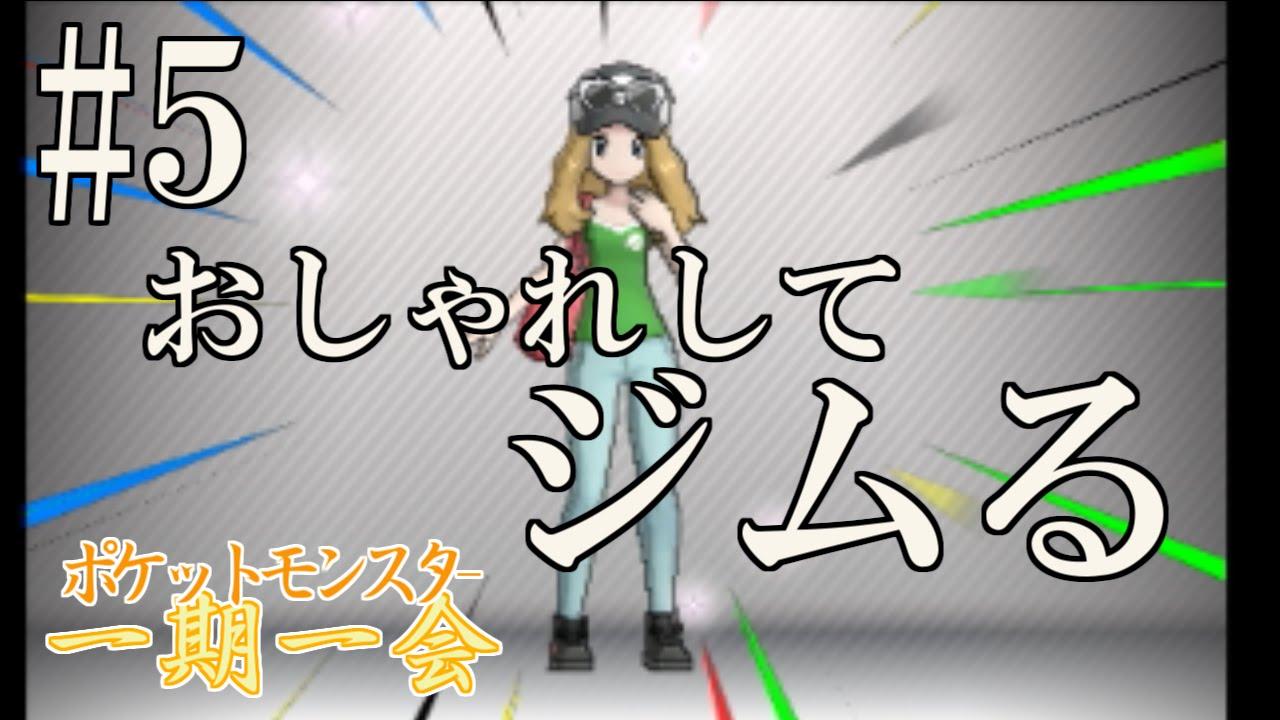 5】 re:スタート【ポケモンy縛り実況】 - youtube